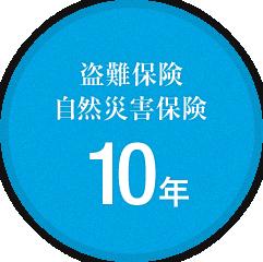 盗難保険・自然災害保険10年